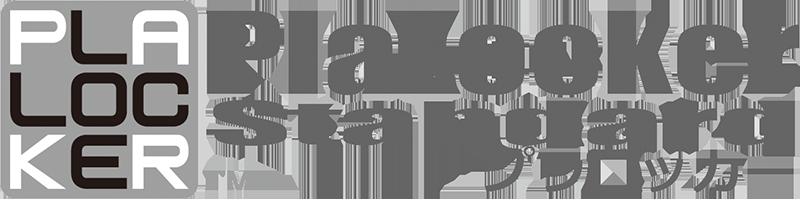 プラロッカーのロゴ