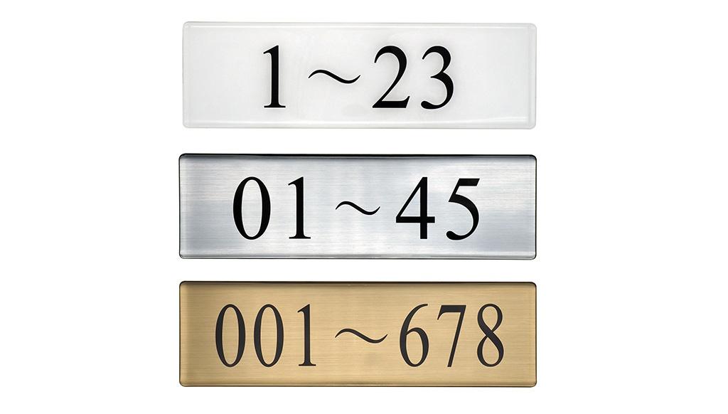 ロッカーの場所を分かり易くするための案内表示用ナンバープレート