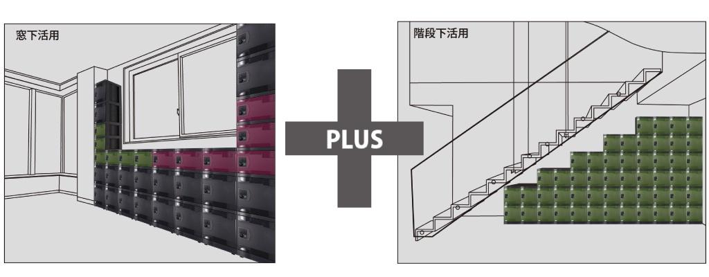 プラロッカープラスはスペースを有効活用できる