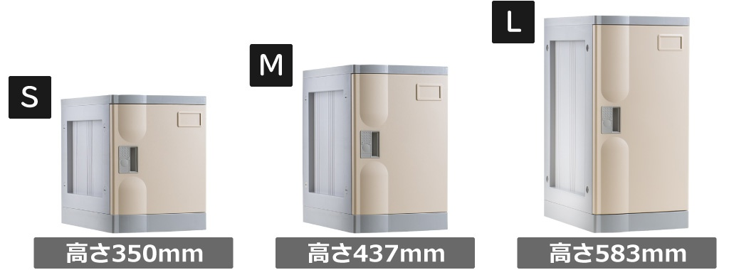 プラロッカーSサイズ・Mサイズ・Lサイズの高さ